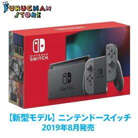 【即日発送】【新品未開封】NintendoSwitch Joy-Con(L)/(R) グレー 【2019年8月発売モデル】HAC-S-KAAAA 任天堂 ニンテンドー スイッチ本体 ゲーム ゲーム機 おもちゃ 本体 最新 Nintendo Switch