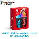 【14時までのご注文で即日発送】【新品未開封】NintendoSwitch Joy-Con(L)ネオンブルー(R)ネオンレッド 【2021年10月…