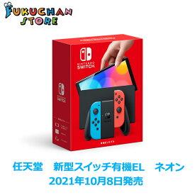 【14時までのご注文で即日発送】【新品未開封】NintendoSwitch Joy-Con(L)ネオンブルー(R)ネオンレッド 【2021年10月8日発売モデル】有機EL HEG-S-KABAA 任天堂 ニンテンドー スイッチ ニンテンドースイッチ 本体 ゲーム ゲーム機 最新 Nintendo Switch
