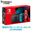 【即日発送】【新品未開封】NintendoSwitch Joy-Con(L)ネオンブルー(R)ネオンレッド 【2019年8月新型モデル】HAD-S-K…