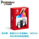 【14時までのご注文で即日発送】【新品未開封】NintendoSwitch Joy-Con(L)(R)ホワイト 【2021年10月8日発売モデル】…