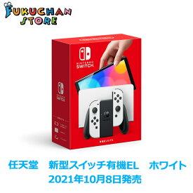 【14時までのご注文で即日発送】【新品未開封】NintendoSwitch Joy-Con(L)(R)ホワイト 【2021年10月8日発売モデル】有機EL HEG-S-KAAAA 任天堂 ニンテンドー スイッチ ニンテンドースイッチ 本体 ゲーム ゲーム機 最新  新カラー 新色 Nintendo Switch