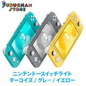 【新品】【送料無料】【即日発送】Nintendo Switch Lite イエロー グレー ターコイズ 2019年9月新モデル 任天堂 ニンテンドー スイッチ ライト 4色