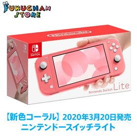 【新品】【即日発送】【送料無料】Nintendo Switch Lite コーラル ピンク 2019年9月新モデル 任天堂 ニンテンドー スイッチ ライト 4色