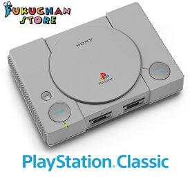 【送料無料】【新品 未開封】14:00までの注文で当日出荷 PlayStation classic プレイステーション クラシック sony ソニー