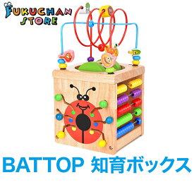 【送料無料】【新品】ビーズコースター 知育 玩具 BATTOP ルーピング おもちゃ アクティビティキューブ 子ども 木製 マルチプレイセット プレゼント ギフト FO109