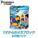 【送料無料】【新品】フィッシャープライス 1才からのメガブロック 80個バック DCH63 ベビー・赤ちゃんのおもちゃ 出…