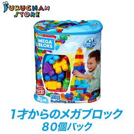 【送料無料】【新品】フィッシャープライス 1才からのメガブロック 80個バック DCH63 ベビー・赤ちゃんのおもちゃ 出産お祝い ギフト プレゼント FO178
