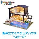【送料無料】3Dパズル ミニチュア ドールハウス DIY 木製 LED付き 子供  DIY ミニチュア ドールハウス コテージ 手…