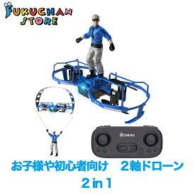 【送料無料】【新品】EACHINE おもちゃ ドローン 小型 こども向け 子供用 高度維持 2軸 RC ミニドローン ラジコン エアーボード 2in1 フライトモード パラグライダー 初心者練習最適 日本語説明書付き ブルー FO392