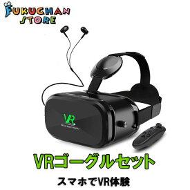 【送料無料】【新品】SAMONIC 3D VRゴーグル 「イヤホン、Bluetoothコントローラ、日本語説明書付属」 (ブラック) 非球面光学レンズ ブルーライトカット