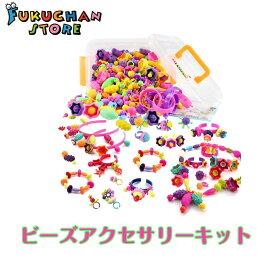 【送料無料】【新品】WTOR おもちゃ ビーズ アクセサリーキット DIY材料 手作り 知育玩具 メイキングトイ 女の子 子供のお誕生日プレゼント (500PCS 収納ケース付け)