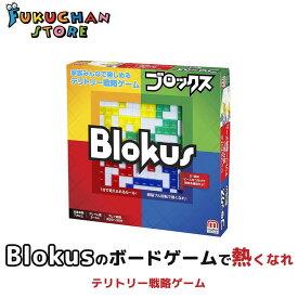 【送料無料】【新品】ブロックス BJV44 MATTEL 家族みんなで楽しめるテリトリー戦略ゲーム プレゼントにも最適 頭脳ゲーム 1分で覚えられるルール ボードゲーム おもちゃ