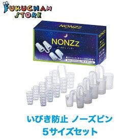 【送料無料】【新品】NONZz いびき防止グッズ ノーズピン 高フィット 10個セット XS/S/M/L/XL各サイズ×2種の柔軟性 FO549