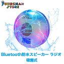 【送料無料】【新品】Bluetooth 防水 スピーカー ラジオ FM 2600mA 大容量バッテリー IPX7防水 お風呂 吸盤式スピーカ…