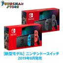 【即日発送】【新品未開封】NintendoSwitch Joy-Con(L)ネオンブルー(R)ネオンレッド Joy-Con(L)/(R) グレー HAC-S-K…