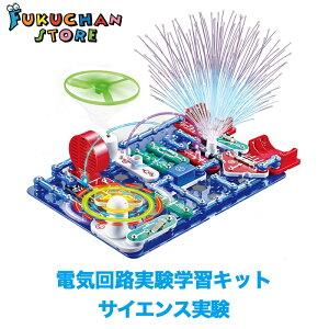 【送料無料】【新品】 電子ブロック 電気回路実験学習キット 安全ABS素材 ショット防止技術 知育玩具 サイエンス実験 34パーツ 日本語実験ガイド付き 8歳以上向け 理系 FO778
