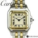 【Cartier/カルティエ】パンテールSM アイボリー文字盤 レディース ウォッチ SS×K18YG QZ/166921 【中古】≪送料無料≫