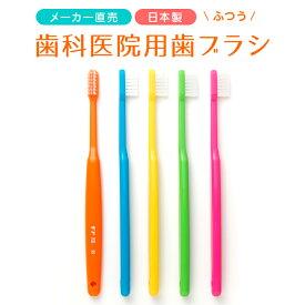 送料無料 20本入り(5色各4本) 歯科医院用歯ブラシ FP23-M(ふつう)
