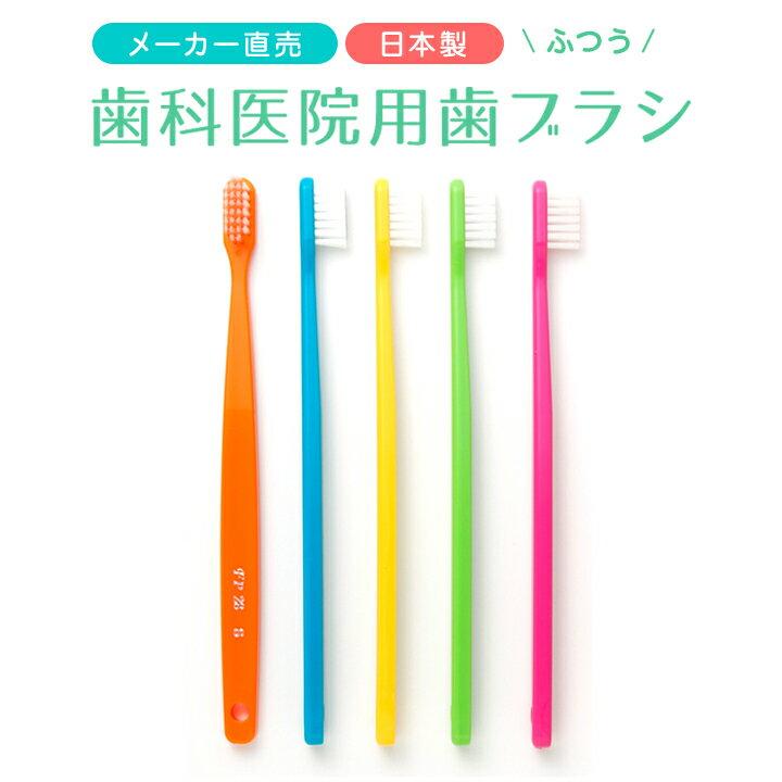 送料無料 20本入り(5色各4本) 歯科医院用歯ブラシ FP28-M(ふつう)