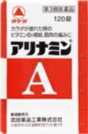 【第3類医薬品】武田薬品工業(株) アリナミンA 120錠 4987123146289