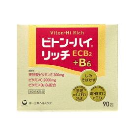 【第3類医薬品】ビトンハイ リッチ 90包4987107608338