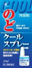 【第3類医薬品】(株)浅田飴 浅田飴のどクールスプレー30ml 4987206034533