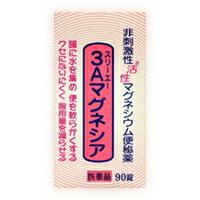 【第3類医薬品】フジックス 3Aマグネシア錠 90錠  4968760808013