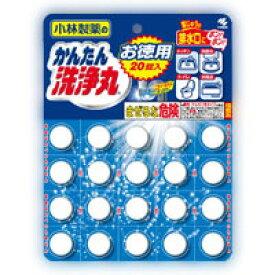 小林製薬 かんたん洗浄丸お得用 20錠入 4987072025772