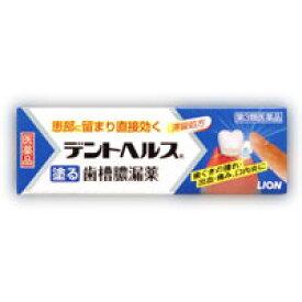 【第3類医薬品】ライオン デントヘルスR 歯槽膿漏薬 10g  4903301136842