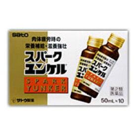 【第2類医薬品】 佐藤製薬 スパークユンケル 50ml×10本 4987316030425