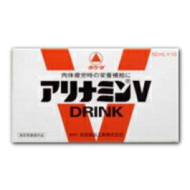 武田薬品 新アリナミンV 50ml×10本 【指定医薬部外品】 4987123138604