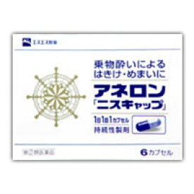 【第(2)類医薬品】エスエス製薬 アネロン ニスキャップ 6カプセル  4987300029411