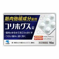小林製薬コリホグス16錠【第(2)類医薬品】4987072063101