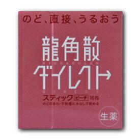【第3類医薬品】龍角散 ダイレクトスティック ピーチ味 16包  4987240210733
