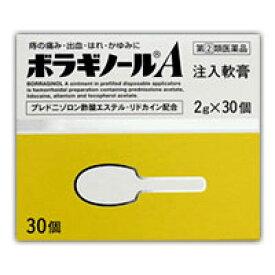 【第(2)類医薬品】武田薬品 ボラギノールA注入軟膏 2g×30個 4987123141345
