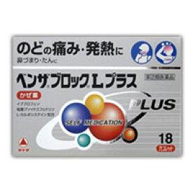 (税制対象) 【第(2)類医薬品】 武田薬品 ベンザブロックLプラス 18カプレット 4987123700771