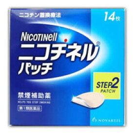 (税制対象)【第1類医薬品】ニコチネルパッチ10 14枚 4987443323469