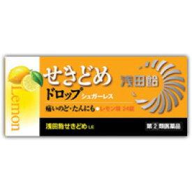 【第(2)類医薬品】 浅田飴せきどめ レモン味 24錠 4987206035752