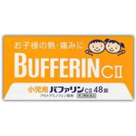 【第2類医薬品】 小児用バファリンCII 48錠 4903301446675
