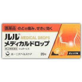 【第(2)類医薬品】 ルルメディカルドロップ オレンジ 20粒 4987107613165