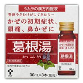 【第2類医薬品】ツムラ漢方内服液葛根湯 30ml×3本 4987138322043