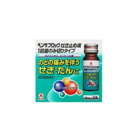【第(2)類医薬品】 ベンザブロックせき止め液1回量のみ切りタイプ 3本 4987123700283