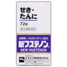 (税制対象) 【第(2)類医薬品】 新フステノン 72錠 4987300054116