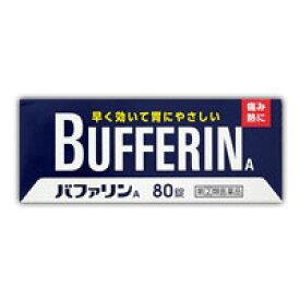 【第(2)類医薬品】 バファリンA 80錠 4903301010944