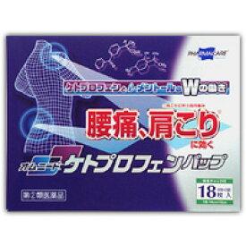 (税制対象) 【第(2)類医薬品】 オムニードケトプロフェンパップ 18枚 4987373064562