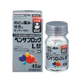 (税制対象) 【第(2)類医薬品】 ベンザブロック L錠 45錠 4987123144865
