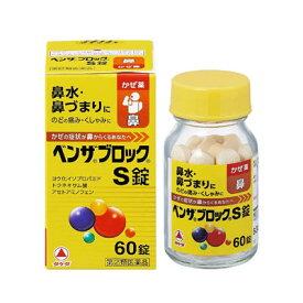 【第(2)類医薬品】 ベンザブロック S錠 60錠 4987123144889
