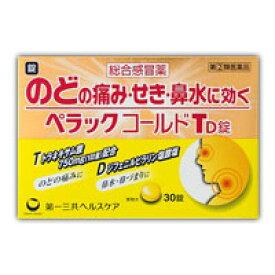 【第(2)類医薬品】 ペラックコールドTD錠 30錠 4987107046284