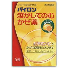 【第(2)類医薬品】 パイロン溶かしてのむかぜ薬 レモン味 6包 4987087035865
